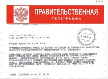 Поздравительная Правительственная телеграмма
