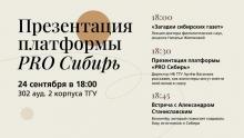 24 сентября в ТГУ состоится презентация платформы «PRO Сибирь»
